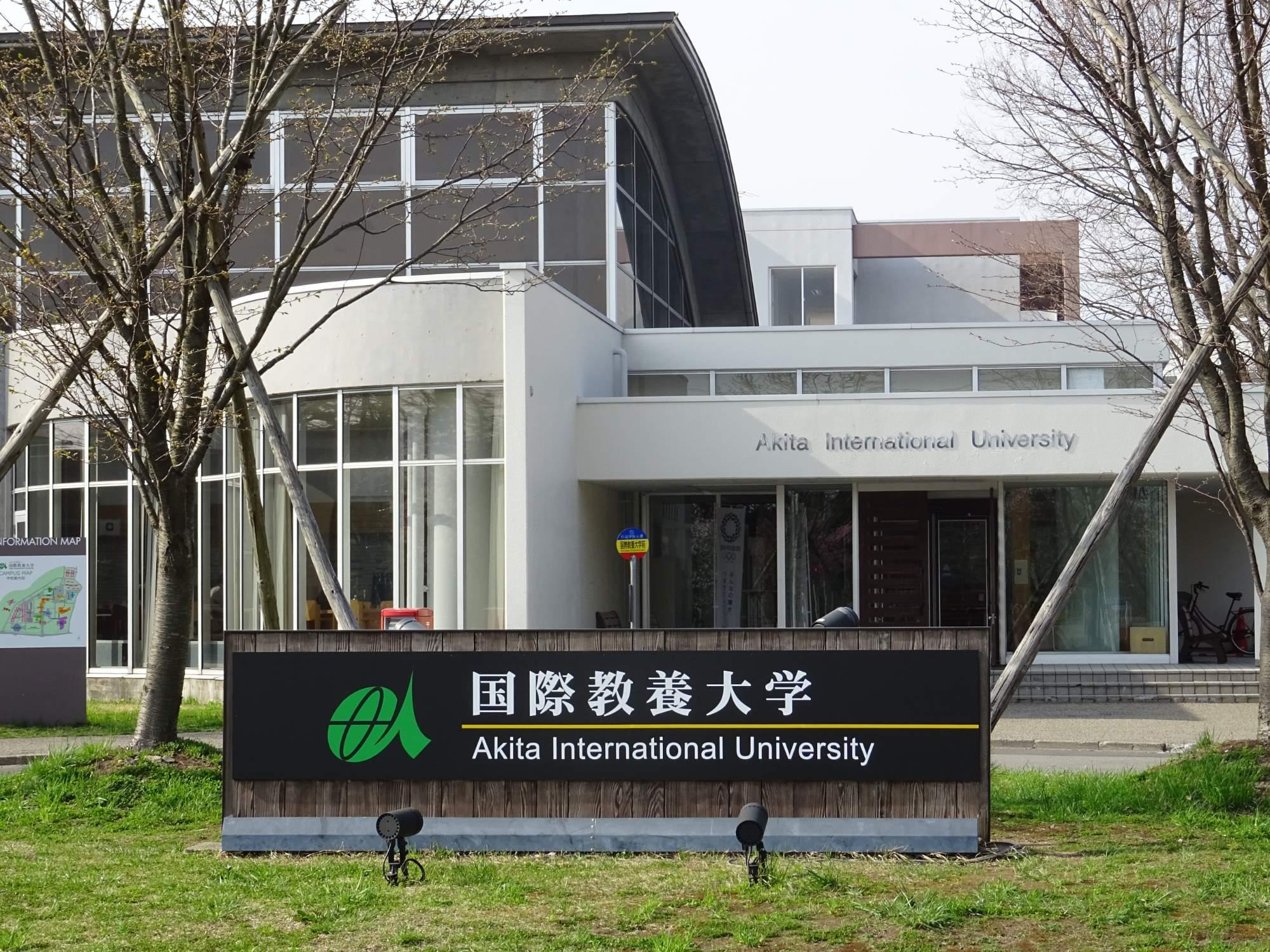 Akita International University se stala na jeden semestr studentovou alma mater. Foto: Archiv Daniela Gregera